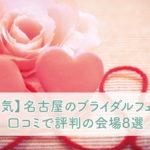 【人気】名古屋のブライダルフェア!試食&試着ができる会場6選