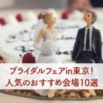 ブライダルフェアin東京!人気のおすすめ会場10選