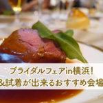 ブライダルフェアin横浜!試食&試着が出来るおすすめ会場10選