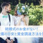 結婚式のお金がない!ご祝儀の目安と資金調達方法を調査