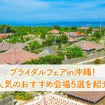 ブライダルフェアin沖縄!人気のおすすめ会場5選を紹介