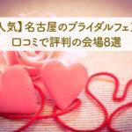 【人気】名古屋のブライダルフェア!口コミで評判の会場8選
