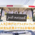 【人気】神戸のブライダルフェア!試食&試着ができる会場8選