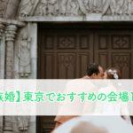【家族婚】東京で人気のおすすめ式場ランキング10選