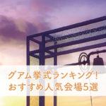 グアム挙式ランキング!おすすめ人気会場5選