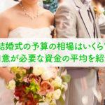 結婚式の予算の相場はいくら?用意が必要な資金の平均を紹介