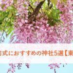 神前式におすすめの神社5選【東京】