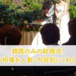 親族のみの結婚式!費用の相場を人数・内容別にくわしく紹介