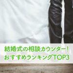 結婚式の相談カウンター!おすすめランキングTOP3