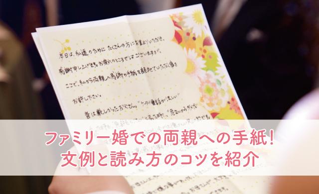 ファミリー婚での両親への手紙 文例と読み方のコツを紹介 ブライダル