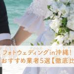 フォトウェディングin沖縄!安いおすすめ業者5選【徹底比較】