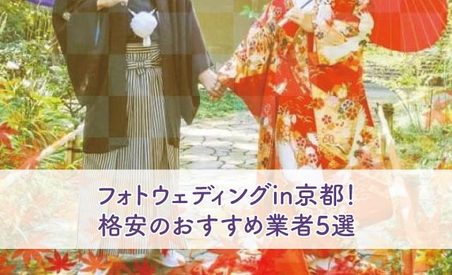 f741b4c351375 フォトウェディングin京都!格安のおすすめ業者5選|ブライダルフェアから始まる結婚式の悩みを解決するサイト