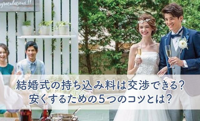 結婚式の持ち込み料は交渉できる 安くするための5つのコツとは