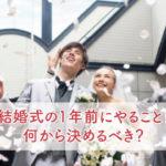 結婚式の1年前にやること!何から決めるべき?