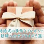 結婚式の手作りプレゼント!新婦へのサプライズ5選!