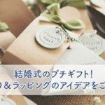 結婚式のプチギフト!手作り&ラッピングのアイデアをご紹介!
