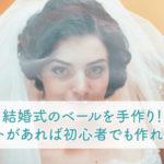 結婚式のベールを手作り!キットがあれば初心者でも作れる!?