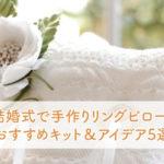 結婚式で手作りリングピロー!おすすめキット&アイデア5選