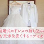 結婚式のドレスの持ち込み!料金を交渉&安くするコツはあるの?