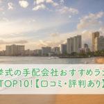 ハワイ挙式の手配会社おすすめランキングTOP10!【口コミ・評判あり】