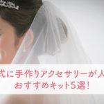 結婚式に手作りアクセサリーが人気!?おすすめキット5選!