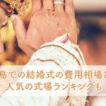 バリ島での結婚式の費用相場とは?人気の式場ランキングも
