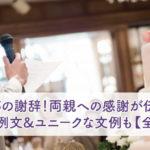 新郎の謝辞!両親への感謝が伝わる感動の例文&ユニークな文例も【全文あり】