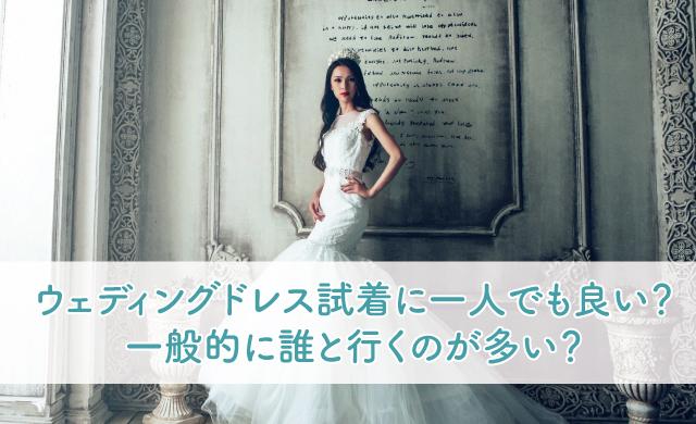f14b924f70c94 ウェディングドレス試着に一人でも良い?一般的に誰と行くのが多い? ブライダルフェアから始まる結婚式の悩みを解決するサイト