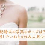 結婚式の写真のポーズは?当日に残したいおしゃれ&人気シーン5選