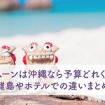 ハネムーンは沖縄なら予算どれくらい?離島やホテルでの違いまとめ
