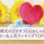 結婚式のプチギフトのおしゃれ!安い&人気ランキングTOP5
