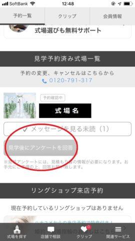 ハナユメキャンペーン予約式場