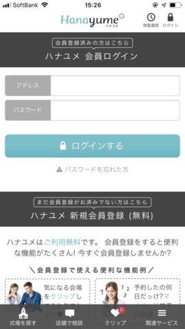 ハナユメキャンペーンマイページ
